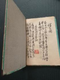 吴昌硕  诗稿一套  手稿  11张