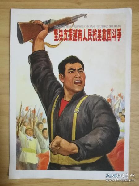 文革時期宣傳畫 堅決支援越南人民抗美救國斗爭