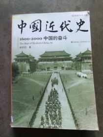 中国近代史:1600-2000 中国的奋斗(插图重校第6版)