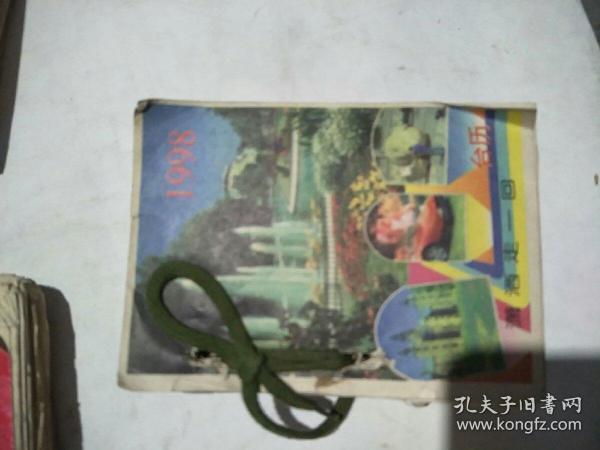 1998骞存�ュ��