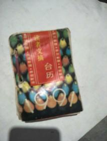 1991骞存�ュ��锛�璇昏������锛�