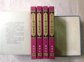 《金庸作品集》 东南亚版 - 倚天屠龙记4册