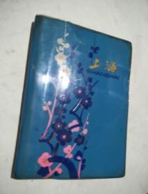 上海日記本