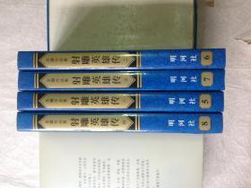 金庸 《射雕英雄传》4册全 东南亚版