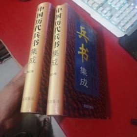 中国历代兵法集成:第二卷 三卷【2本合售】