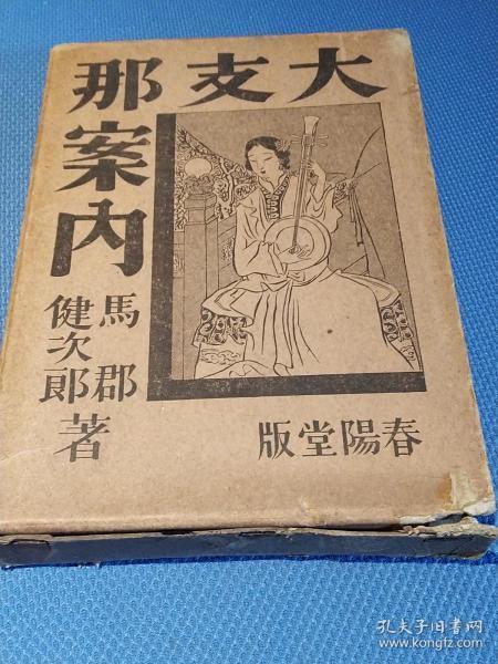 ��澶ф���f����� 1939骞村�虹�� �ユ��绮捐�甯���  椹��″�ユ�¢��  �ラ�冲��