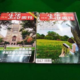 生活周刊 2015/8、10(2册合售)