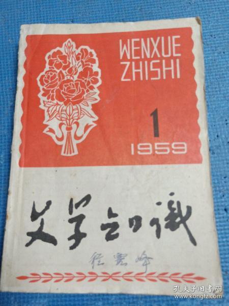 文學知識   1959年1-12期