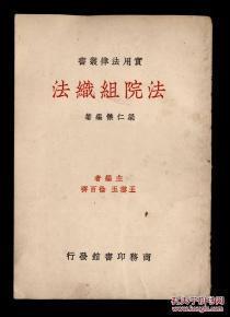 實用法律叢書·法院組織法