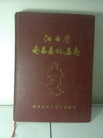江西省南昌县地名志