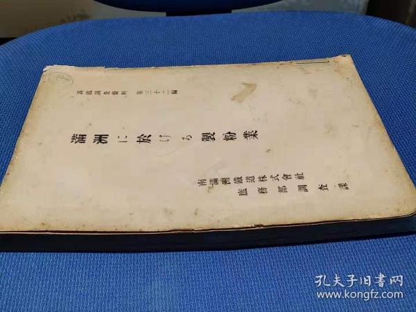 ��婊℃床���剁�涓��� 1924骞村�虹�� 婊¢��璋��ヨ��� 绗�32缂�  �ユ��
