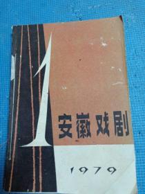 安徽戏剧    1979年1-2期(两期合售)
