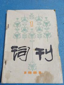 词刊    1981年1、2、3、5、6期(5本合售)
