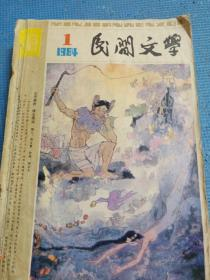 民间文学   1984年1-12期