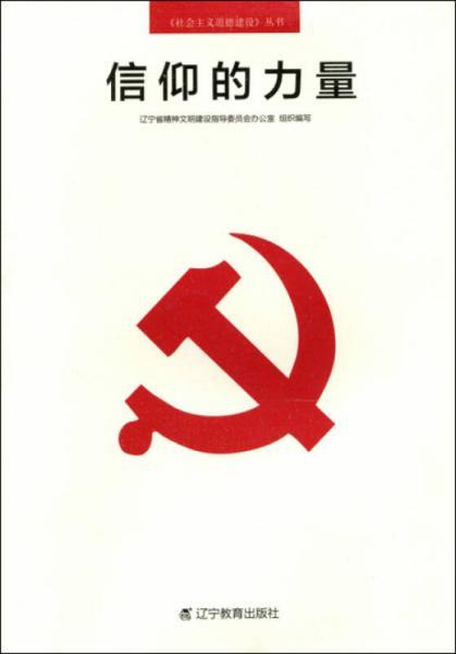 《社会主义道德建设》丛书:信仰的力量