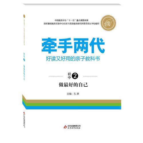 牵手两代·好读又好用的亲子教科书  做最好的自己(初中②)