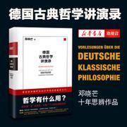 德国古典哲学讲演录