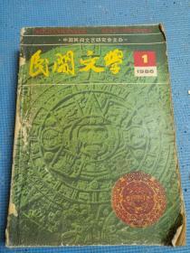 民间文学    1986年1-12期
