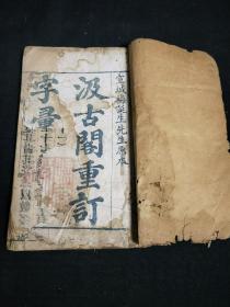 汲古阁重订字典,大刻本,现存11册。