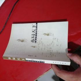 布局天下-中国古代军事地理大势(1版1印)
