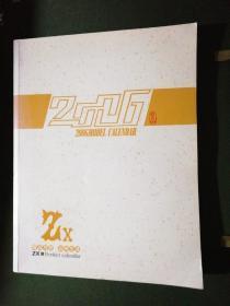 2006骞寸簿������?���崇��娲伙�澶�16寮�����绾稿僵�茬缉�凤�