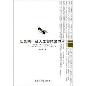 哈氏啮小蜂人工繁殖及应用