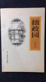 《拙政园》图文本。
