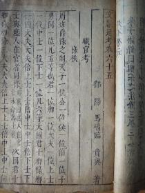 《文献通考》,明朝万历木刻板,善本,《中国古籍善本总目》著录,见639页第62条。存43、44、45、64、65、280、281等7卷三册。规格25、5X15、8Ⅹ3Cm