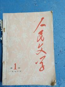 人民文學   1976年第1、2、3、4、5、6、7、9期(共8期合售)