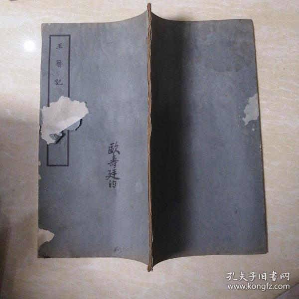 ��绨�璁�  ���茬��绌朵� 1939骞村�虹��