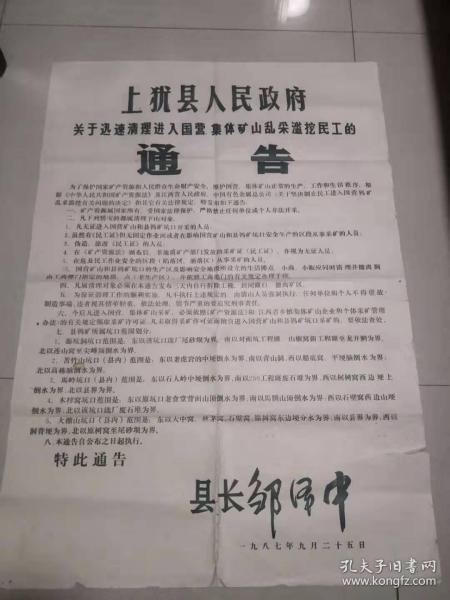布告:上猶縣人民政府關于迅速清理進入國營、集體礦山亂采濫挖民工的通告