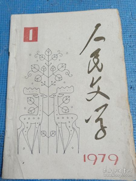 人民文學   1979年1-12期