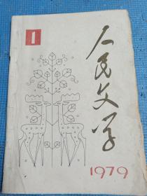 人民文学   1979年1-12期