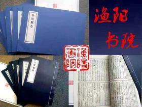 经训堂法书12卷美国哈佛汉藏胶装复本