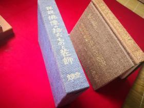 《详说 佛像的持物与装饰》,佛像的局部研究专著