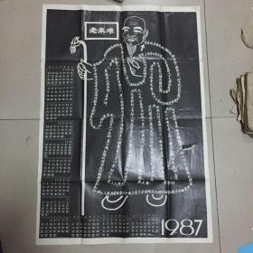 1987年年歷老來難,(黑白刻板印刷)