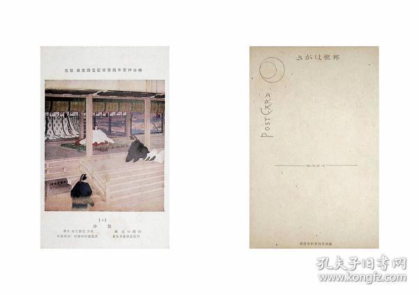 民國時期日本發行明治神宮外苑圣德紀念繪畫館壁畫彩色明信片[4]