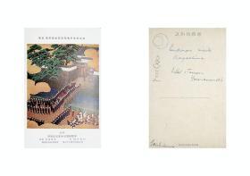 民國時期日本發行明治神宮外苑圣德紀念繪畫館壁畫彩色明信片[24]