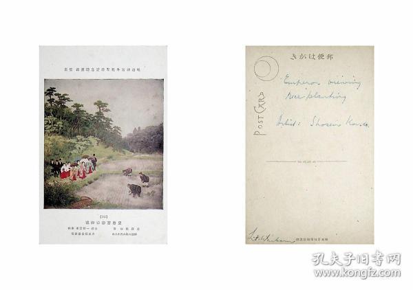 民國時期日本發行明治神宮外苑圣德紀念繪畫館壁畫彩色明信片[32]