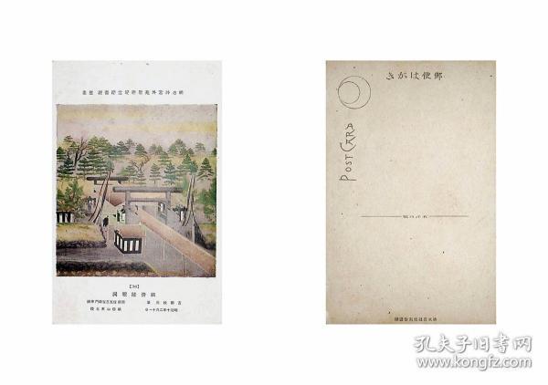 民國時期日本發行明治神宮外苑圣德紀念繪畫館壁畫彩色明信片[36]