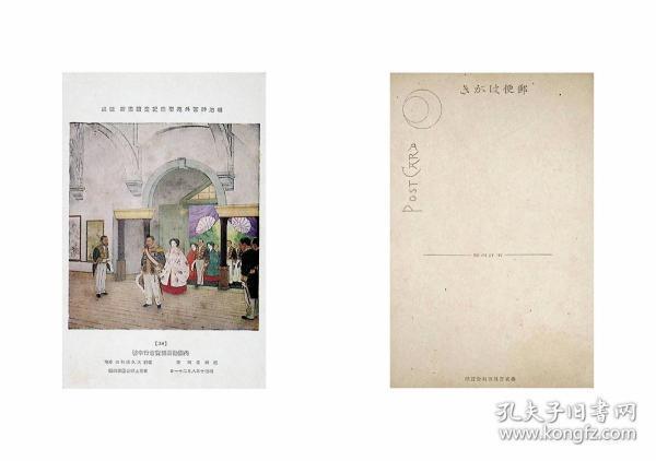 民國時期日本發行明治神宮外苑圣德紀念繪畫館壁畫彩色明信片[38]