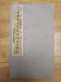 孔网在售唯一,湖南文献,湘乡曾国藩,民国《曾国藩书金陵陆师昭忠祠记》,经折装