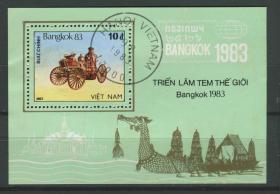 越南邮票 1983年 龙舟 车 小型张 盖销 票面污