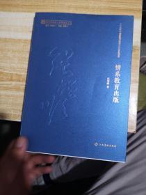 新时期出版人改革亲历丛书:情系教育出版