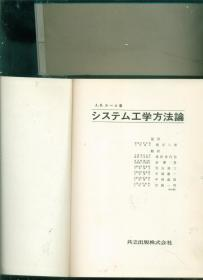 システム 工学方法论