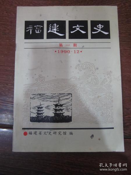 绂�寤烘���诧�1990.12锛�
