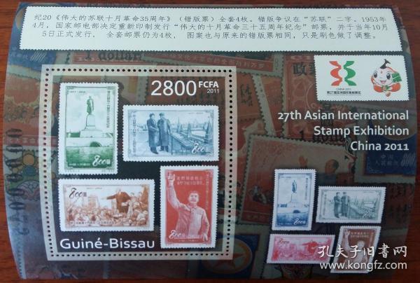 幾內亞比紹2011年發行亞洲國際郵展中國錯版票小型張 原膠全品