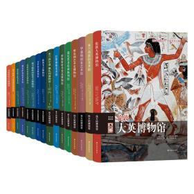全新正版未拆封 伟大的博物馆(1-16卷)精装 原包装箱 译林出版社