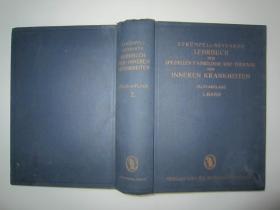 Lehrbuch Der Speciellen Pathologie Und Therapie Der Inneren Krankheiten(1930年德文原版:内科疾病的特殊病理与治疗)