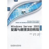 姝g��浜��� Windows Server 2003 ��缃�涓�绠$��椤圭����绋�锛���瀹逛��达��版�°��灏��㈡��*涓���锛�缁�涓���浠凤����哄��璐э� ���や� 杩�姘搁『 ��浜���宸ュぇ瀛��虹��绀� 9787564077785